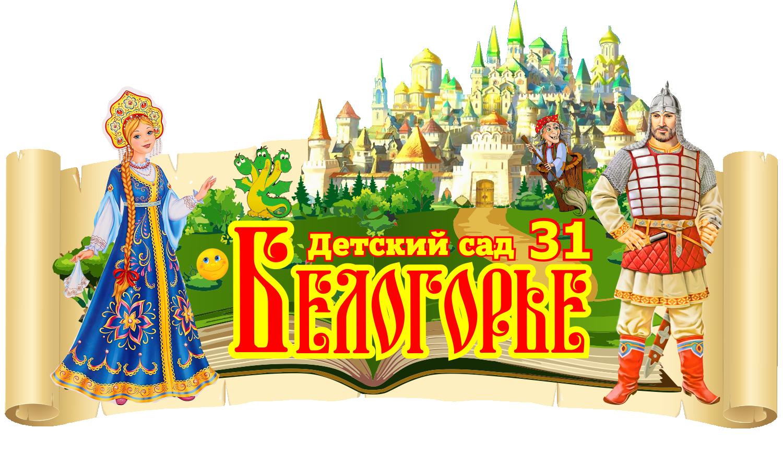 Детский сад №31 г Ставрополь